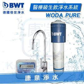 ◤全台免費安裝◢ BWT 德國倍世 WODA PURE 醫療級生飲水淨水設備【分期0利率】