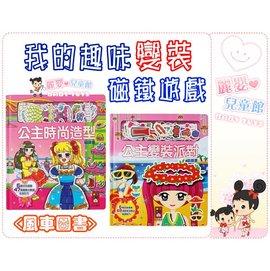 麗嬰兒童玩具館~風車圖書我的趣味換裝磁鐵遊戲(時尚造型/變裝派對)-紙娃娃.磁性貼紙