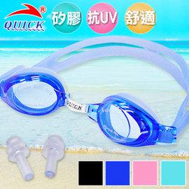 【QUICK】戲水矽膠泳鏡P008-922抗UV游泳鏡抗紫外線男女泳鏡兒童戲水鏡競技泳鏡遊泳眼鏡成人水上活動玩水推薦哪裡買