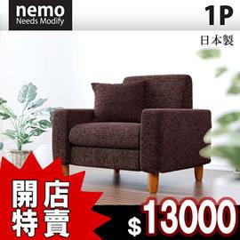 日式單人布藝沙發 高檔小戶型 簡約拆洗 沙發 制~和樂音色~