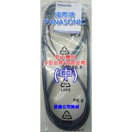 原廠 國際牌乾衣機 滾筒皮帶/V型皮帶適用:NH-L60Y/NH-L70Y/NH-60A/NH-540/NH-60Y/NH-L70YZ