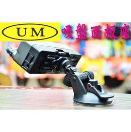 ~波霸無線電~UM車機面板快拆座 吸鐵式面板座 吸盤式面板座 IC~2720 TM~733