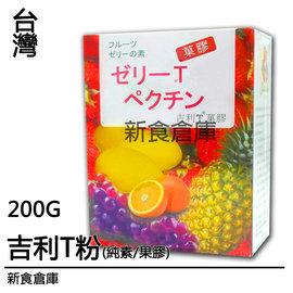 吉利T菓膠粉200g~全素^(果膠粉.植物性明膠粉.凝結劑^)~新食倉庫~