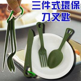 183014三件式環保刀叉匙 三 湯匙.叉子.牛排刀登山露營烤肉便攜式.外出隨身輕便安全餐