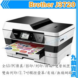 九鎮資訊 Brother MFC~J3720 InkBenefit A3多 傳真複合機