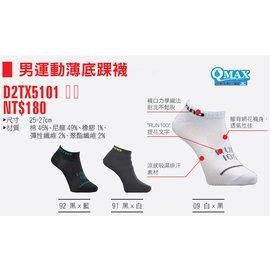 美津濃MIZUNO~ 涼感 吸濕排汗纖維 運動薄底踝襪 (D2TX510 系列 ) -特價160元