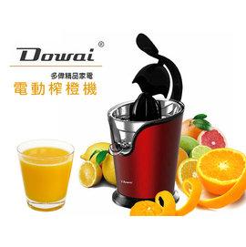 Dowai 多偉電動榨橙機 榨汁機 柳丁機 DJ-182 =免運費=