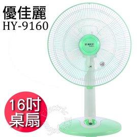 優佳麗16吋桌扇 HY-9160 =免運費=
