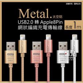~飛兒~ 充電!aibo GOLF 8pin 太空鋁系列傳輸線 iPhone Lightn