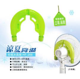 電扇升級配件~宏福冰晶組~電扇專用HF-268 x2  (超值二入組) ~獨自打造水冷扇 讓夏季不再炎熱~
