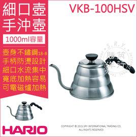 ~勝芮洋行~ HARIO~迷你不鏽鋼細口壺VKB~100HSV~1000ml 不鏽鋼 ,可