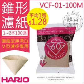 ~勝芮洋行~ HARIO~V60無漂白01錐形濾紙VCF~01~100M~100張╱包(1