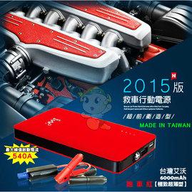 ☎ 苙翔電池 ► 製 艾沃 超薄跑車紅 ES~168 汽車急救 行動電源 機車 電池 US