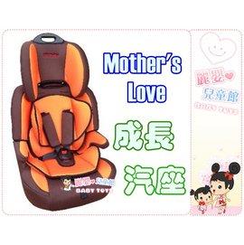麗嬰兒童玩具館~媽媽的愛mother's love較大寶貝3-7歲成長型汽座-汽車安全座椅
