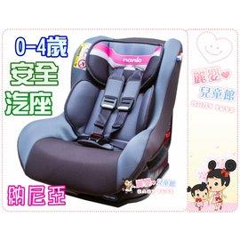 麗嬰兒童玩具館~欣康SYNCON納尼亞Nania-法國原裝0-4歲汽車安全座椅 F00297-附輔助墊