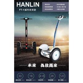 ~高雄程傑電腦~HANLIN~FT1城市未來款~智能電動平衡車 代步休閒好好玩 全台首賣^