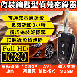 Full HD 1080P高畫質鑰匙型針孔攝影機 遙控器 微型秘密錄影蒐證器材徵信錄音筆行