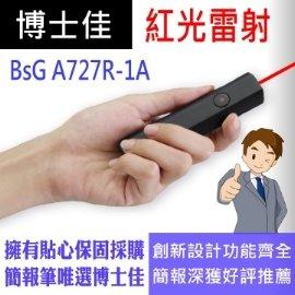 博士佳BsG A727R~1A紅光雷射筆