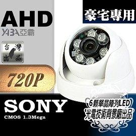 豪宅 720P畫素AHD彩色 SONY晶片LED 紅外線 夜視 半球型 彩色監視攝影機