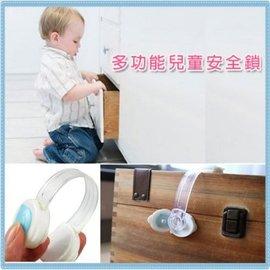 寶寶安全用品 多功能抽屜鎖 兒童安全鎖 【HH婦幼館】