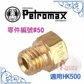 探險家戶外用品㊣13181703 德國 Petromax 噴嘴 適用HK500 零件編號#50 氣化燈 汽化燈 噴頭 配件 露營燈 瓦斯燈 餐桌燈