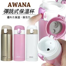 彈跳保溫杯 200ml 隨手杯 AWANA 熱水 保溫瓶 MA~200^~ 通^~