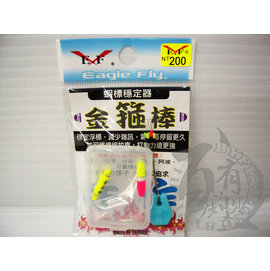 ◎百有釣具◎EF 展鷹 金箍棒 蝦標穩定器 釣蝦 ~可適用任何浮標:長標、短標、外掛、蟲頭、阿波