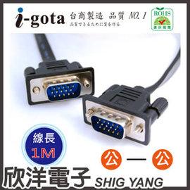 ~ 欣洋電子 ~ i~gota VGA高畫質電腦螢幕影像傳輸線 超細扁平線 1M ^(VG