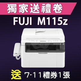 Fuji Xerox 全錄 DocuPrint M115z M115 115z 無線黑白雷
