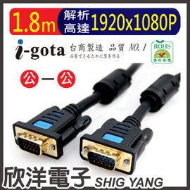 ~ 欣洋電子 ~ i~gota VGA高階影像電腦螢幕傳輸線 1.8M ^(HD15~HL
