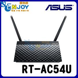 ASUS 華碩 RT~AC54U 同步雙頻 AC1200 無線路由器 路由器 無線 雙頻