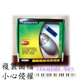超銳無線光學滑鼠RF 附收發器USB USB 2.0 高速 萬用讀卡機 隨身碟一組大