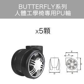 Butterfly DUO 系列 PU椅輪 直徑10mm A3 B3 A7 TRIO PU