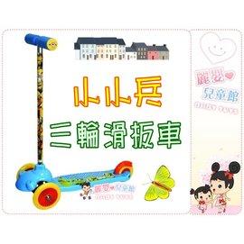 麗嬰兒童玩具館~訓練兒童平衡感-神偷奶爸 小小兵-三輪滑板車.兒童滑步車.平衡車
