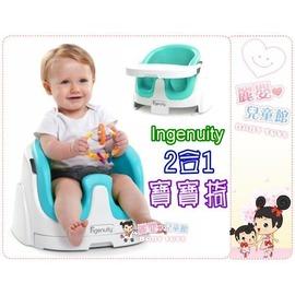 嬰兒童玩具館~美國kids II-Bright Starts 2合1寶寶椅-二代成長型幫寶椅攜帶式用餐椅.兒童餐椅