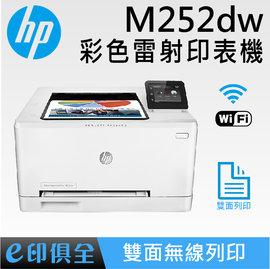 HP Color M252dw 無線彩色雷射印表機~高速雙面列印 ∥ 支援NFC隨觸隨印效