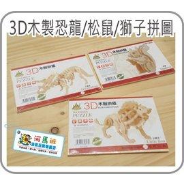 河馬班-3D-DIY木製拼圖-3D木製恐龍/松鼠/獅子/汽車/摩托車/小家具/飛機拼圖-新年/聖誕節禮物