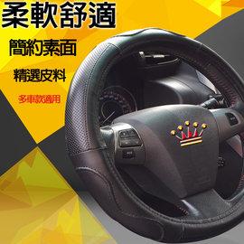 素面簡約  皮料方向盤套 透氣止滑 舒適耐用 方向盤皮套 保護套 多車款 黑色 M號