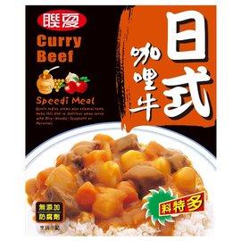 聯夏 免煮菜~日式咖哩牛肉 200gX3入
