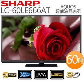 ~信浩~夏寶 SHARP 60吋 3D LED液晶電視 LC~60LE666AT~預計交期