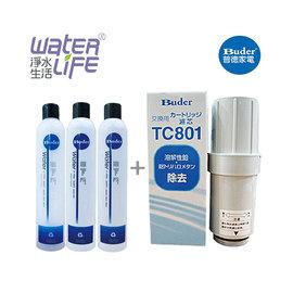 【淨水生活】《普德Buder》《公司貨》TC801 電解水機中空絲膜濾心 + RO-1603 前置過濾器濾心【3入組】