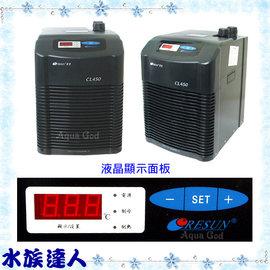 【水族達人】日生RESUN《超靜音冷卻機CL-450》冷水機!低價促銷! (預訂制)