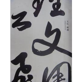 ~書寶 書T2╱旅遊_PAC~文化桃園_民103_ 1000