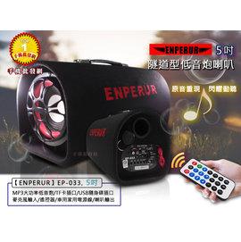 ~手機 網~ EP033 重低音炮5吋,ENPERUR綜合擴大機 喇叭,家用 汽車,手提音
