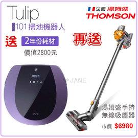 EMEME 掃地機器人Tulip101 紫 送THOMSON手持無線吸塵器SA~V06D再