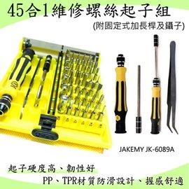 JAKEMY JK~6089A工具組45合1維修螺絲起子組^(附固定式加長桿及鑷子^)
