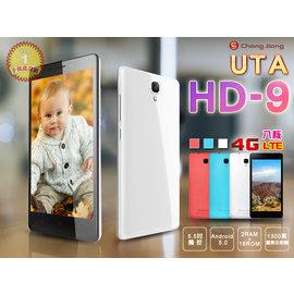 ~手機 網~長江 HD~9 HD9 LTE 4G 八核心 雙卡機 5.5吋 1300萬相機