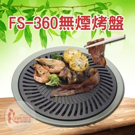 探險家戶外用品㊣FS~360 無煙烤盤 台製無煙環保烤盤  食用級塗料 烤肉爐 韓國烤肉