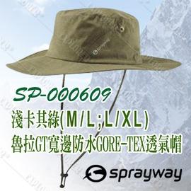 探險家戶外用品㊣SP-000609 淺卡其綠(M/L;L/XL)-魯拉GT寬邊防水GORE-TEX透氣帽 寬邊帽 登山帽 遮陽帽 寬邊軟帽 休閒帽