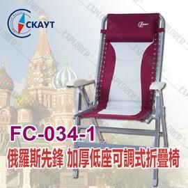 探險家戶外用品㊣FC-034-1 俄羅斯先鋒 加厚低座可調式摺疊椅 8段可調式折疊椅 休閒椅 躺椅 導演椅 靠背椅